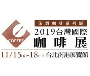 Read more about the article 2019 台灣國際咖啡展